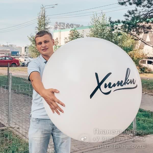 Большие воздушные шары Москва цены